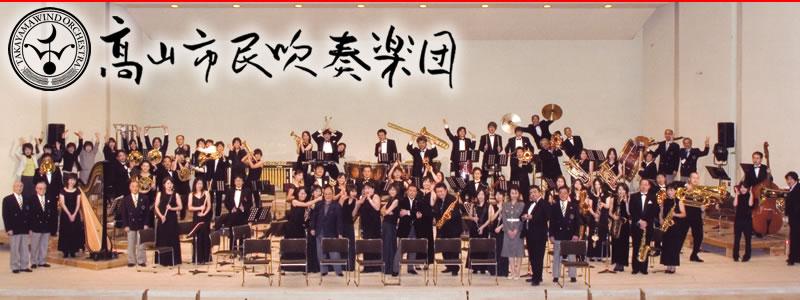 高山市民吹奏楽団